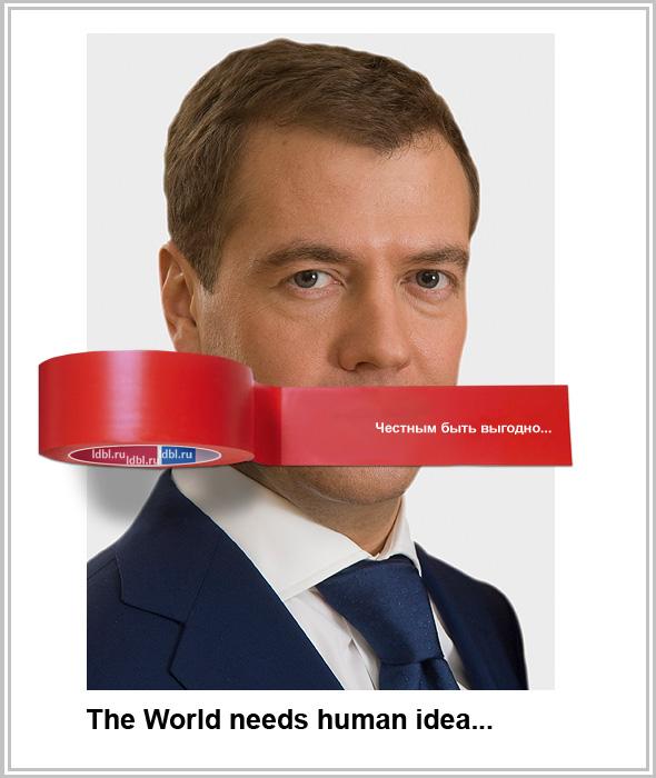 Оригинальное  фото. Президент России Дмитрий Медваедев.