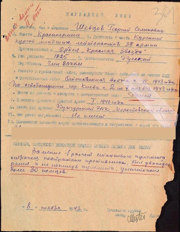 Наградной лист Шевцова Георгия Семёновича