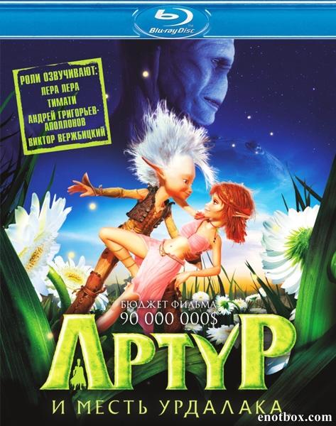 Артур и месть Урдалака / Arthur et la vengeance de Maltazard (2009/BDRip/HDRip)