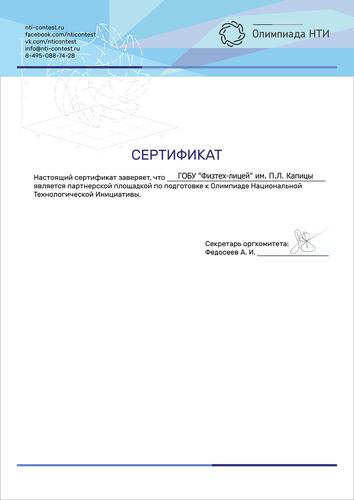 Сертификат партнерской площадки.png