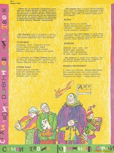 Детский журнал Костёр август 1989.