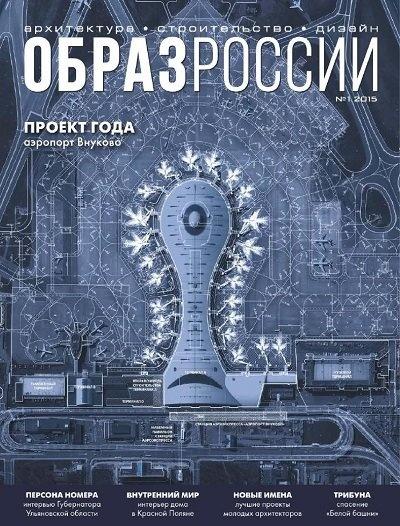 Книга Журнал: Образ России №1 (март-апрель 2015)