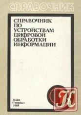 Книга Книга Справочник по устройствам цифровой обработки информации