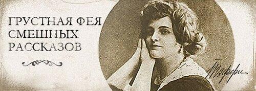 Надежда Лохвицкая.