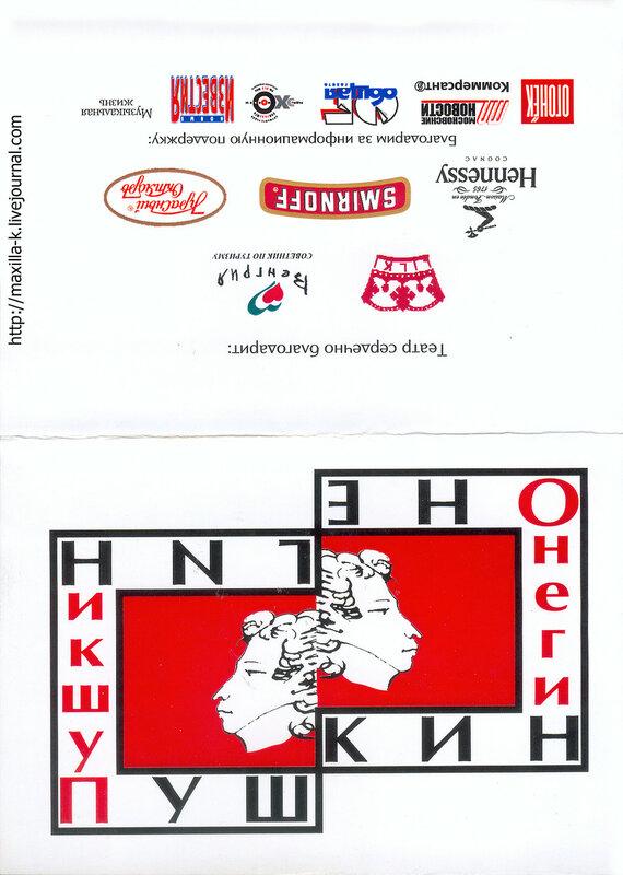 Евгений Онегин на Таганке