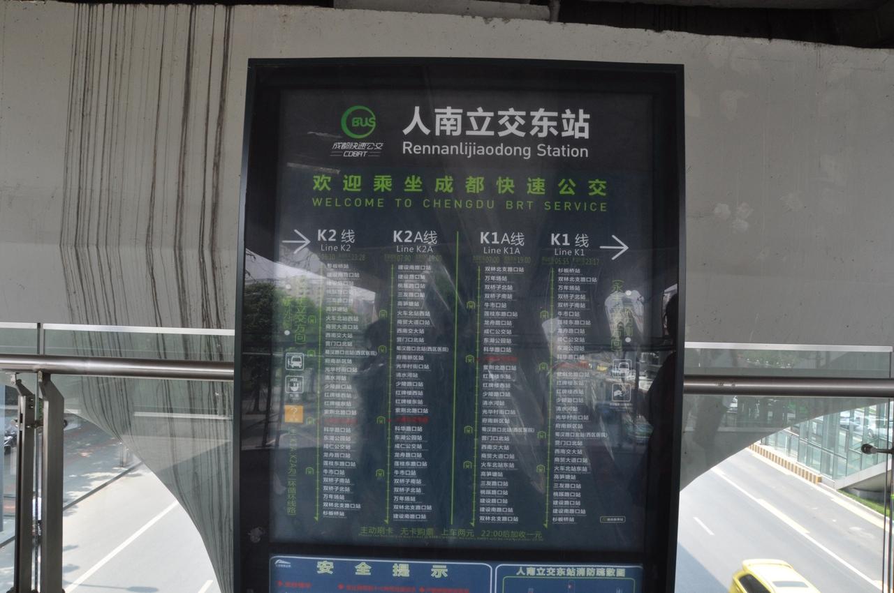 Расписание на одной из станций