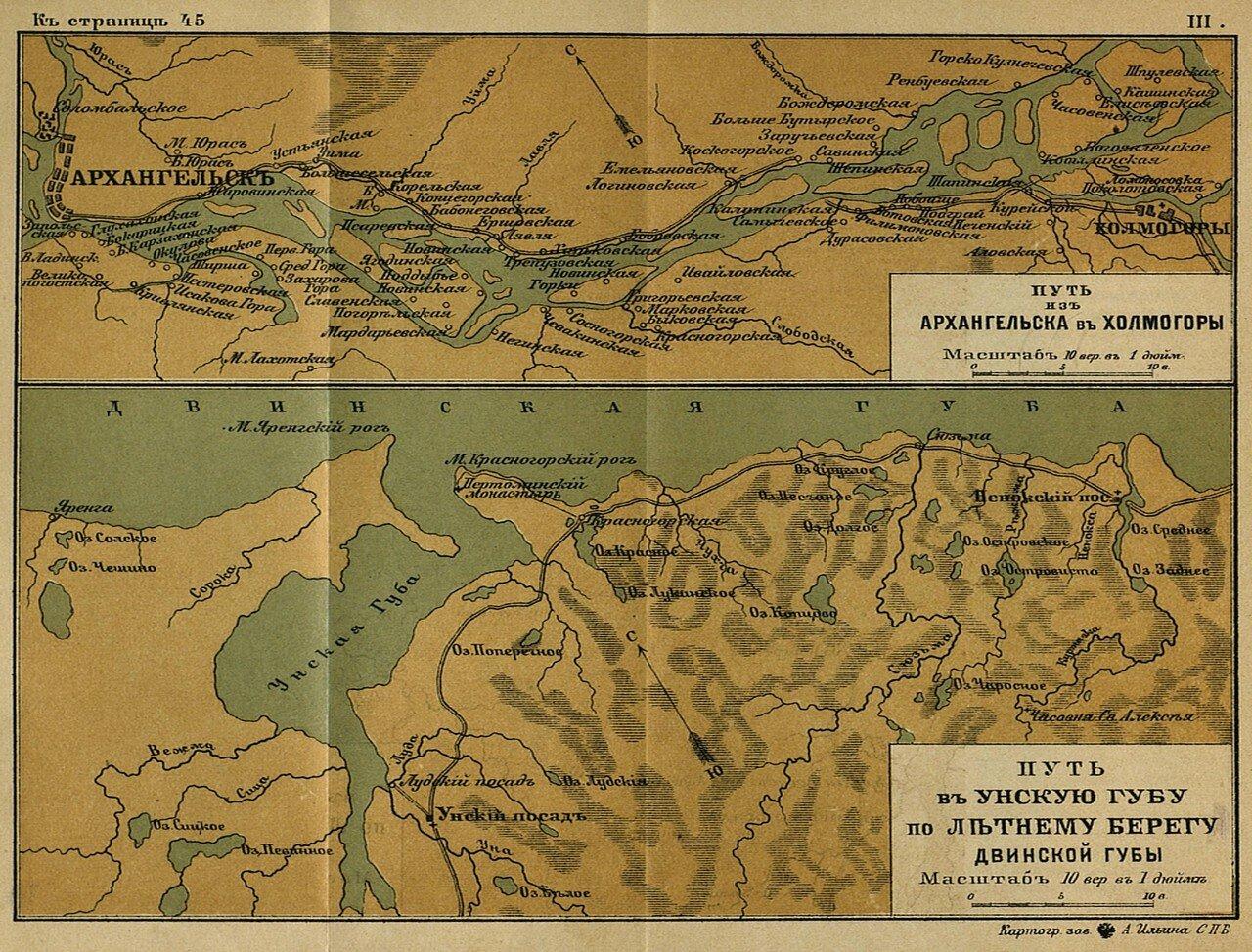 Путь из Архангельска в Холмогоры и Путь в Унскую губу по летнему берегу Двинской губы, 1899