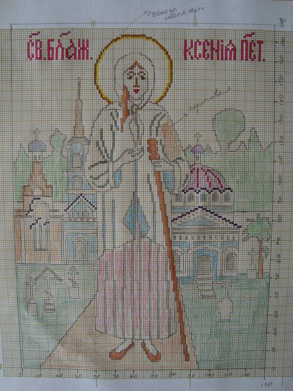 Схема Блаженной Ксении Петербуржской