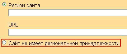 Я.Вебмастер_регион