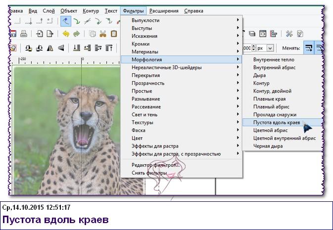 Презентация к уроку информатики редактор векторной графики inkscape (7 класс)
