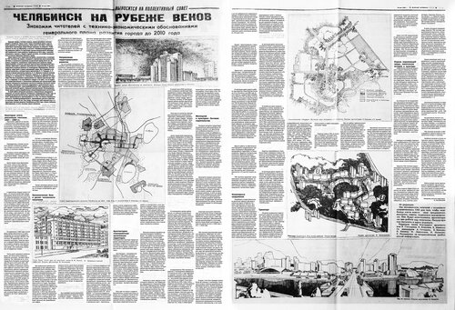 Челябинск на рубеже веков