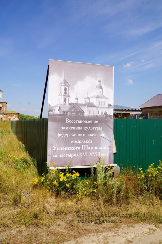 Успения Пресвятой Богородицы Шаровкин монастырь, Калужская обл.
