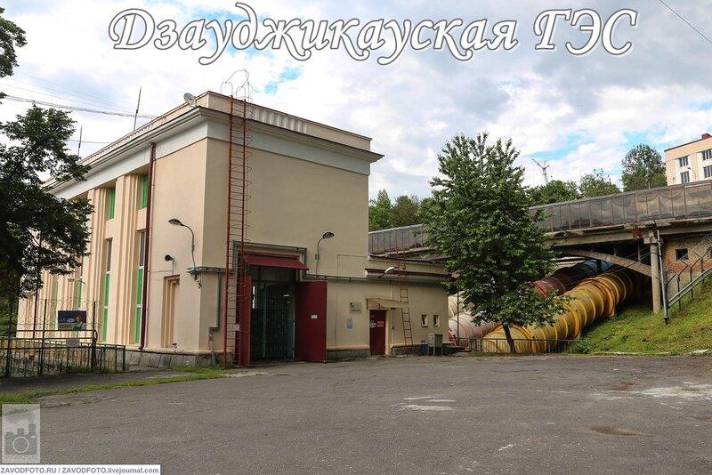 Дзауджикауская ГЭС.jpg