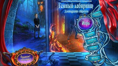 Темный лабиринт 4: Двенадцать страхов. Коллекционное издание | Sable Maze 4: Twelve Fears CE (Rus)