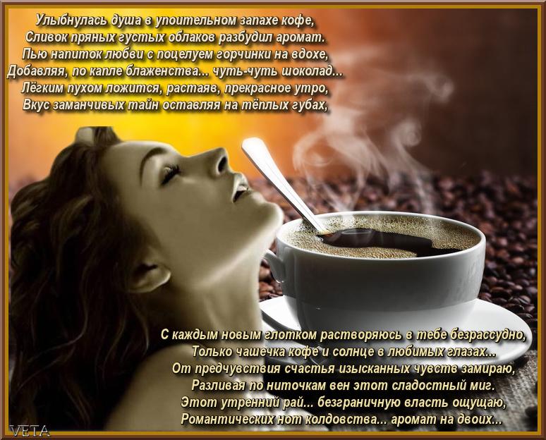 В запахе кофе