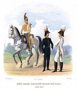 Трубач и обер-офицеры Л. гв. Подольского кирасирского полка 1820–1826 гг.
