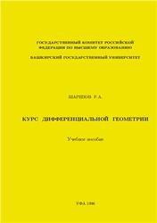 Книга Курс дифференциальной геометрии, Шарипов Р.А., 1996