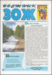 """Журнал Вестник """"Здоровый Образ Жизни"""" №7 2014"""
