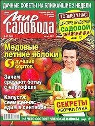 Журнал Мир садовода №15 2013