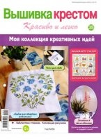 Журнал Вышивка крестом. Красиво и легко № 35 2013
