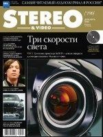 Журнал Stereo & Video №12 (декабрь 2010 / Россия)
