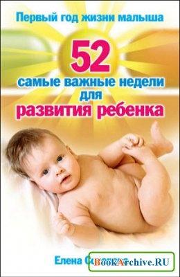 Книга Первый год жизни малыша. 52 самые важные недели для развития ребенка
