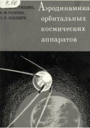 Книга Аэродинамика орбитальных космических аппаратов