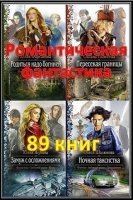 "Книга Cерия ""Романтическая фантастика"" (89 книг) fb2, rtf"