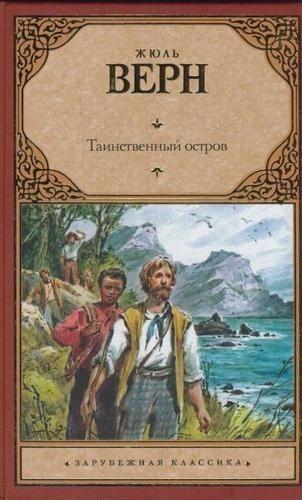 Книга Жюль Верн Таинственный остров