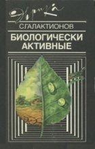 Книга Биологически активные