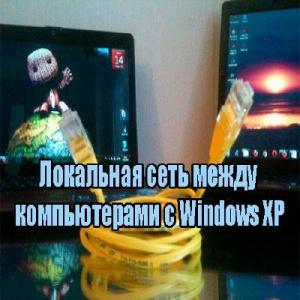 Книга Локальная сеть между компьютерами с Windows XP (2014) WebRip