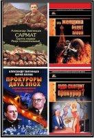 Книга Звягинцев Александр - Cборник произведений (15 книг) fb2 17Мб
