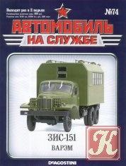 Книга Автомобиль на службе № 74 август 2014