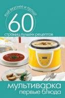 Журнал Мультиварка. Первые блюда