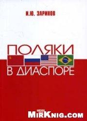 Книга Поляки в диаспоре. Сравнительная характеристика этнической истории польских диаспор в России, США и Бразилии