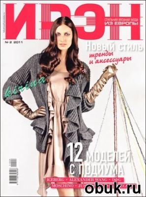 Журнал Ирэн № 2 (март-апрель 2011)