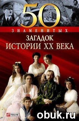 Книга 50 знаменитых загадок истории XX века