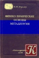 Книга Физико-химические основы металлургии