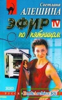 Книга Эфир по пятницам (Аудиокнига).