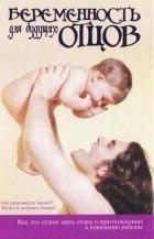 Книга Беременность для будущих отцов