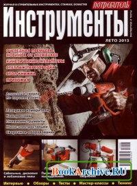 Журнал Потребитель. Инструменты №8 (лето 2013).