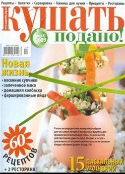 Кушать подано №4 2009