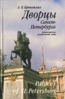 Книга Дворцы Санкт-Петербурга:  Художественно-исторический очерк pdf 119Мб