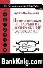 Книга Автоматическое непрерывное дозирование жидкостей djvu+ocr 2,53Мб