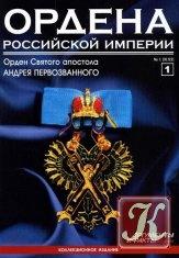 Журнал Ордена Российской Империи №1