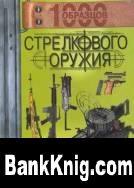 Аудиокнига 1000 образцов стрелкового оружия djvu