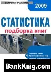 Книга Подборка  книг  по статистике. pdf, djvu 63,53Мб