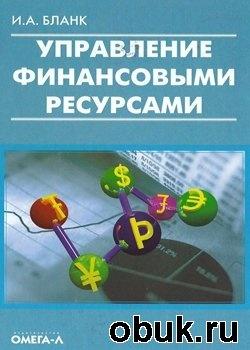 Книга Управление финансовыми ресурсами