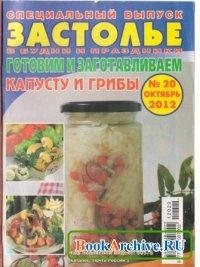 Застолье в будни и праздники №20, 2012 – Готовим и заготавливаем капусту и грибы.
