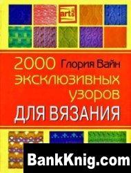 Книга 2000 эксклюзивных узоров для вязания jpg в архиве rar 170Мб